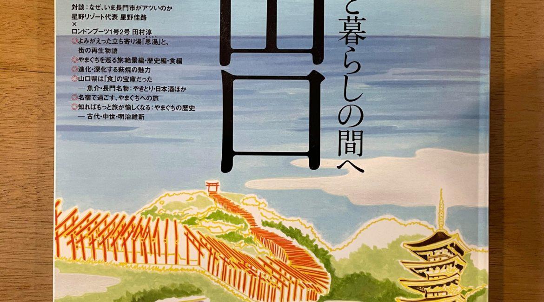 3/25発売 Discover Japan_TRAVEL「山口 旅と暮らしの間へ」へ掲載されました。