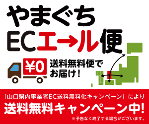 令和3年6月22日より送料無料キャンペーンを実施します。